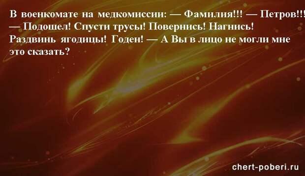 Самые смешные анекдоты ежедневная подборка chert-poberi-anekdoty-chert-poberi-anekdoty-38240614122020-11 картинка chert-poberi-anekdoty-38240614122020-11