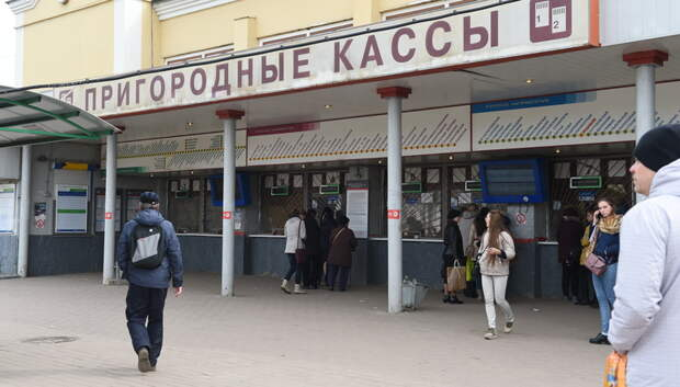 Подольчане попросили увеличить число кассиров на центральной ж/д станции