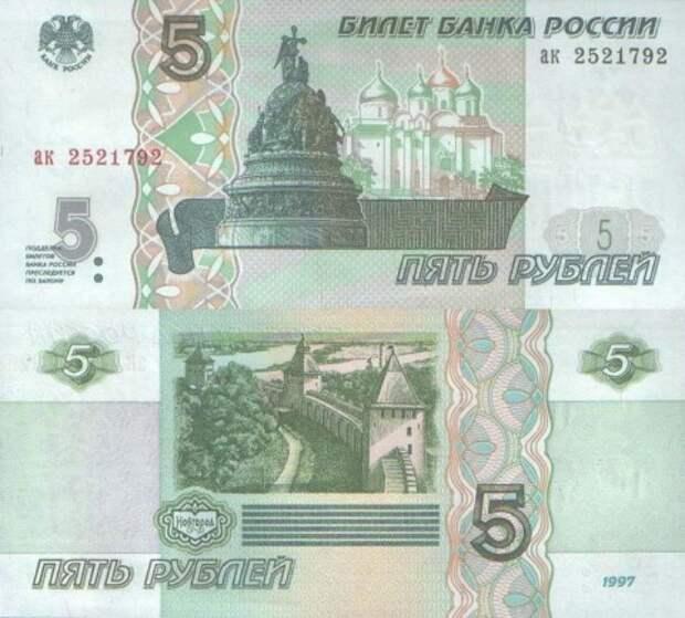 Деноминация российского рубля 1998 года