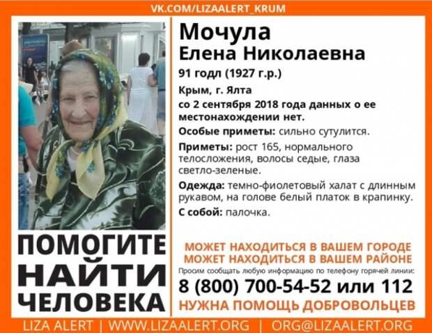 Внимание! В Ялте пропала женщина (ФОТО, ПРИМЕТЫ)