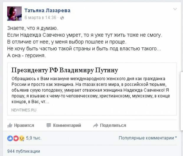 «Наша Таня громко плачет». Одна овца и стадо баранов. Татьяна Лазарева вернулась в Москву из Испании