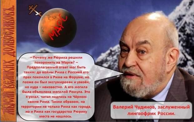 Лингвофрик Чудинов обнаружил на Марсе...могилу Рюрика.