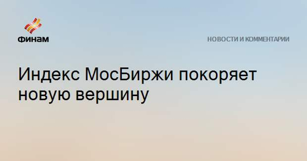 Индекс МосБиржи покоряет новую вершину