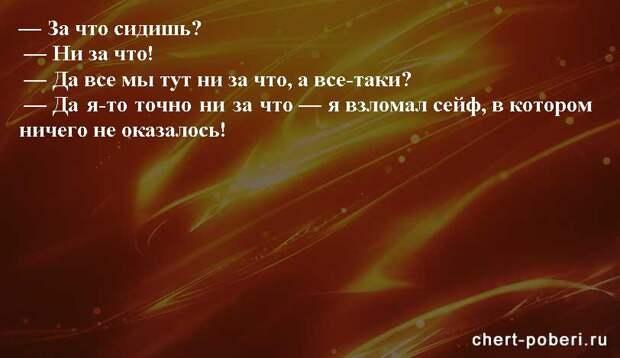 Самые смешные анекдоты ежедневная подборка chert-poberi-anekdoty-chert-poberi-anekdoty-52441211092020-18 картинка chert-poberi-anekdoty-52441211092020-18