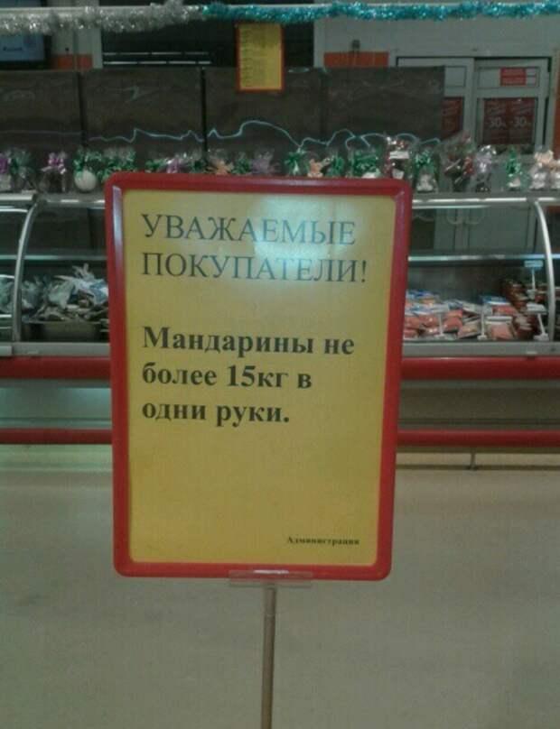 Люди любят делать то, что им запрещают :) люди, объявление, прикол, юмор