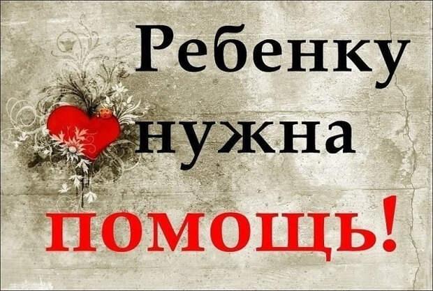 Медицина в РФ стала народной: собираем деньги на лечение Васи всем народом!