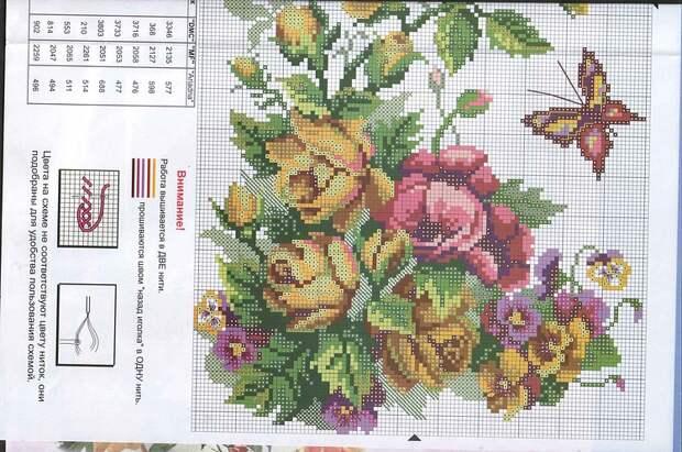 ВЫШИВАЙКА. Цветы крестиком