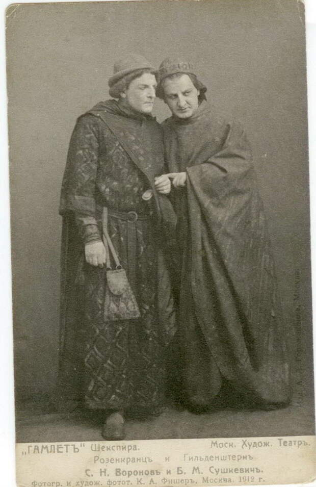 15. Розенкранц (С.Н. Воронов) и Гильденстерн (Б.М. Сушкевич)