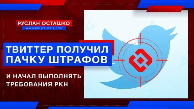 Твиттер получил пачку штрафов и начал выполнять требования Роскомнадзора