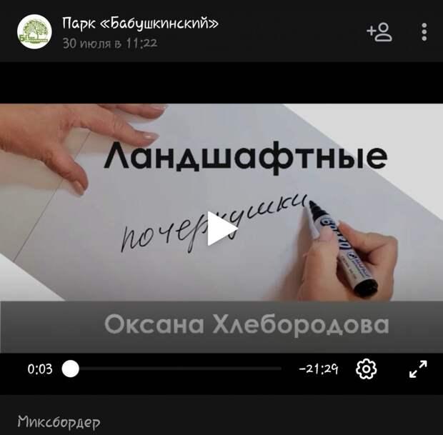 В Бабушкинском парке пройдёт мастер-класс по ландшафтному дизайну