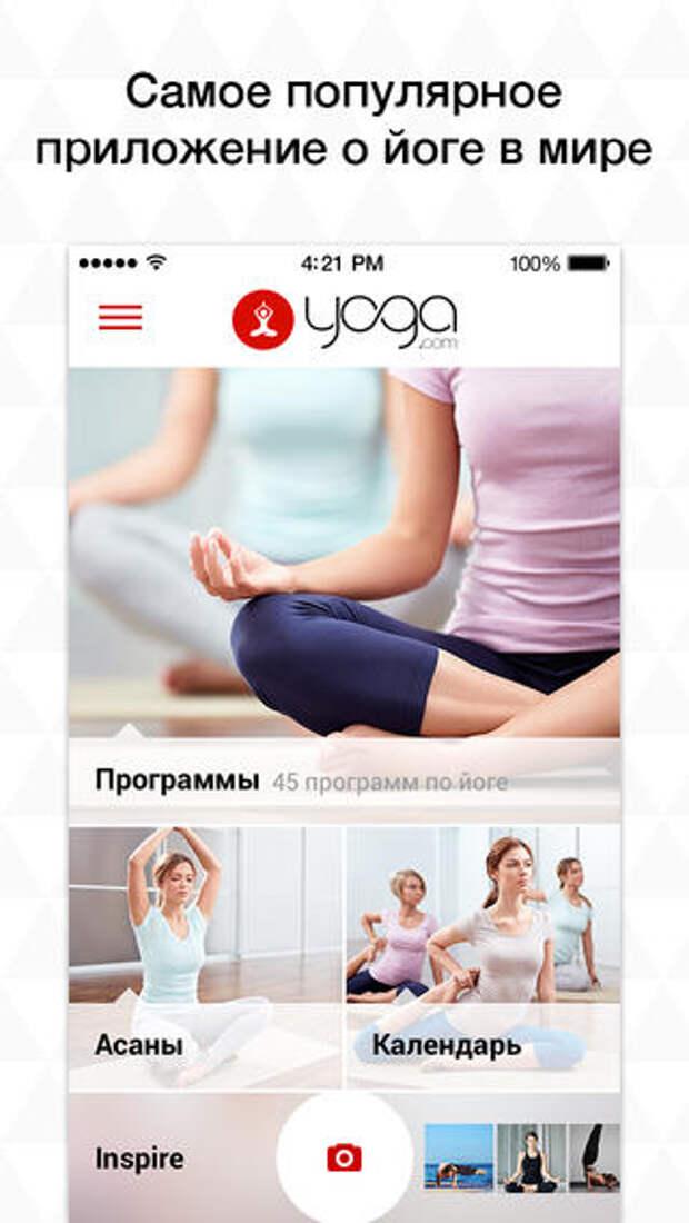 Yoga.com Studio: 300 Асан и Видеоуроков Screenshot