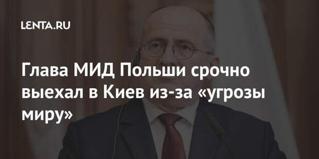 Глава МИД Польши срочно выехал в Киев из-за «угрозы миру»
