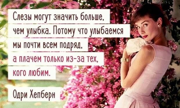 20 цитат несравненной Одри Хепберн
