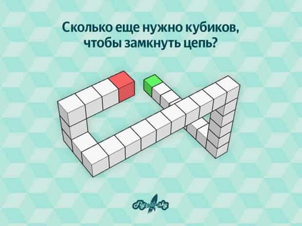 Сколько кубиков помогут соединить два конца фигуры?