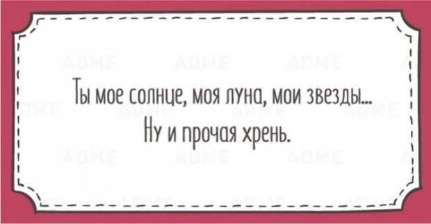 20 открыток для тех, кому надоели эти ваши нежности (20 фото)