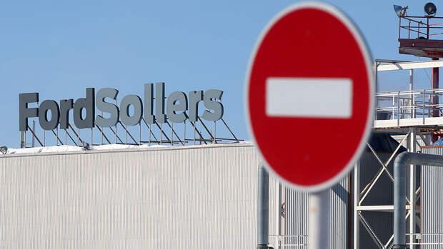 Турецкий Ford останавливает поставки автокомпонентов для Sollers