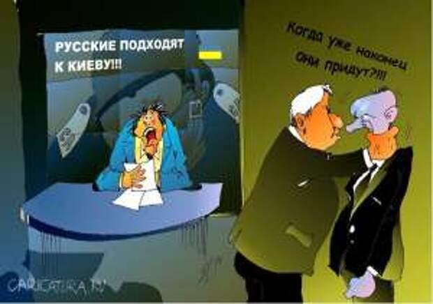 Украина, русские не придут