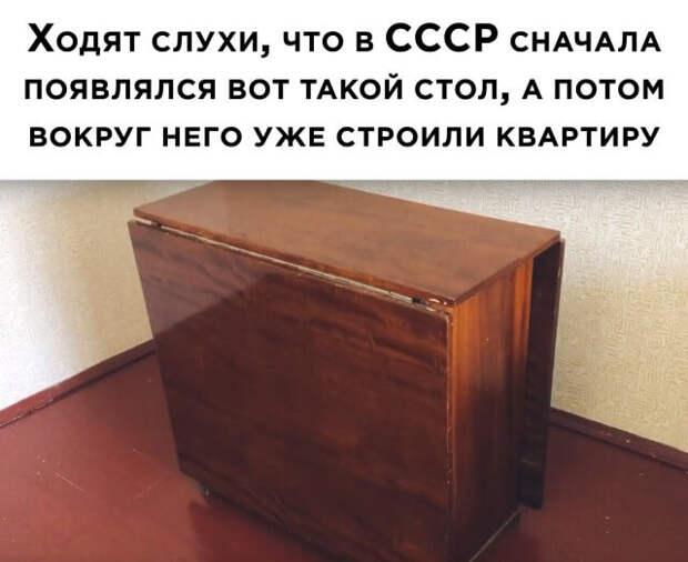 Стол из СССР