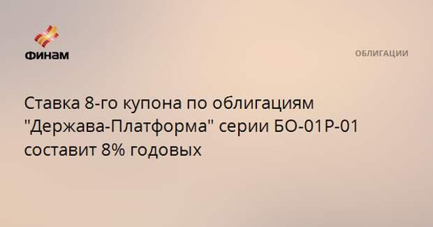 """Ставка 8-го купона по облигациям """"Держава-Платформа"""" серии БО-01Р-01 составит 8% годовых"""