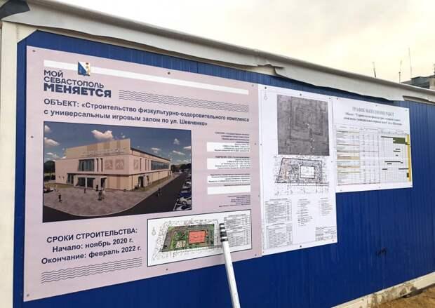 В Севастополе начали строить новый физкультурно-оздоровительный комплекс