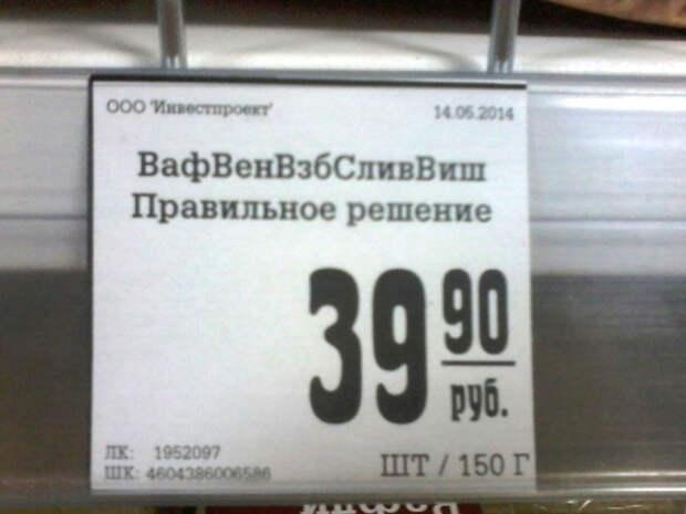 ценники-маразмы-на-прилавках-магазинов-27