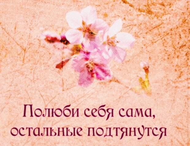 Полюби себя, жизнь заиграет новыми красками