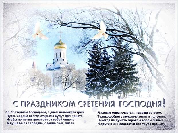 15 ФЕВРАЛЯ.ПРАЗДНИК СРЕТЕНИЕ ГОСПОДА НАШЕГО ИИСУСА ХРИСТА.