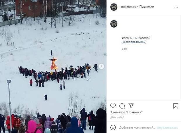 Фото дня: в Подрезкове сожгли соломенную женщину