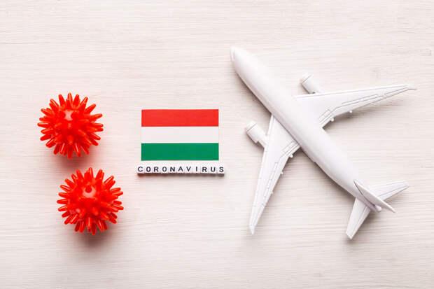 Венгрия откроет въезд привитым россиянам
