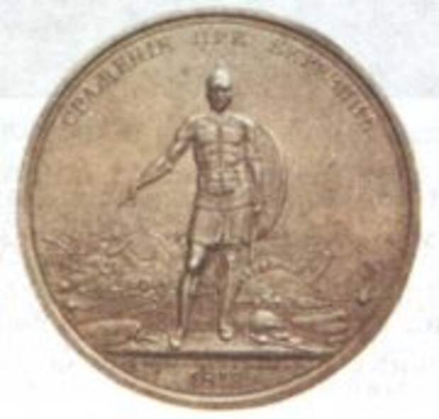 Памятная медаль, посвященная Отечественной войне 1812 г. Выполнена по рисункам Ф. Толстого