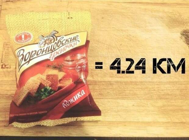 Пачка сухариков (60 грамм) бег, еда, каллории