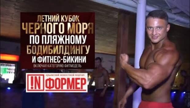 Минимум одежды, максимум позитива: в Севастополе состоялся праздник спортивной красоты