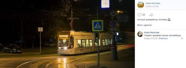 Фото дня: «ночная жизнь» трамвая в Коптеве