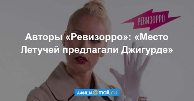 Елена Летучая может покинуть шоу «Ревизорро»