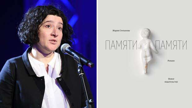 Эксперт оценила шансы Марии Степановой на международный Букер