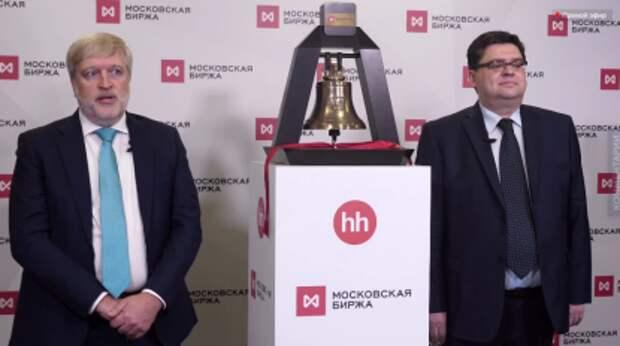 На Московской бирже дан старт торгам расписками HeadHunter
