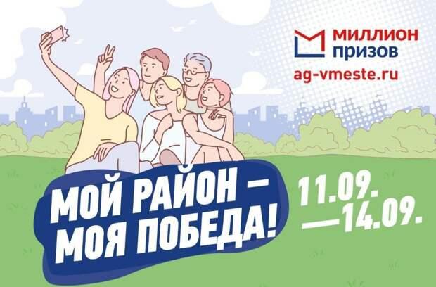 Первый розыгрыш акции «Мой район – моя победа» прошел в Москве. Фото: Екатерина Ильина