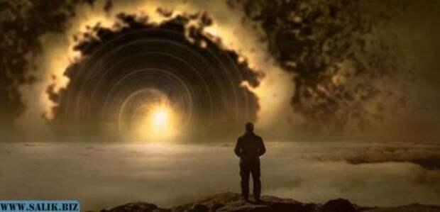 Вход в другое измерение