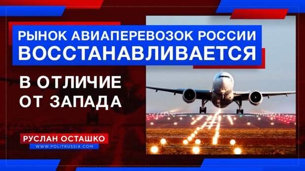 Рынок авиаперевозок внутри России восстанавливается. В отличие от Запада