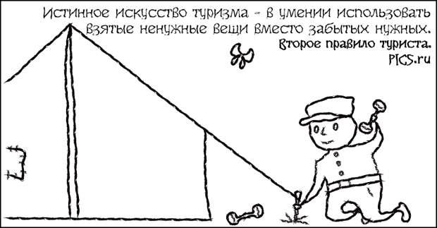 10 правил туриста. Комиксы от Pics.ru