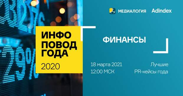 Объявлены победители «Инфоповод 2020. Финансы»