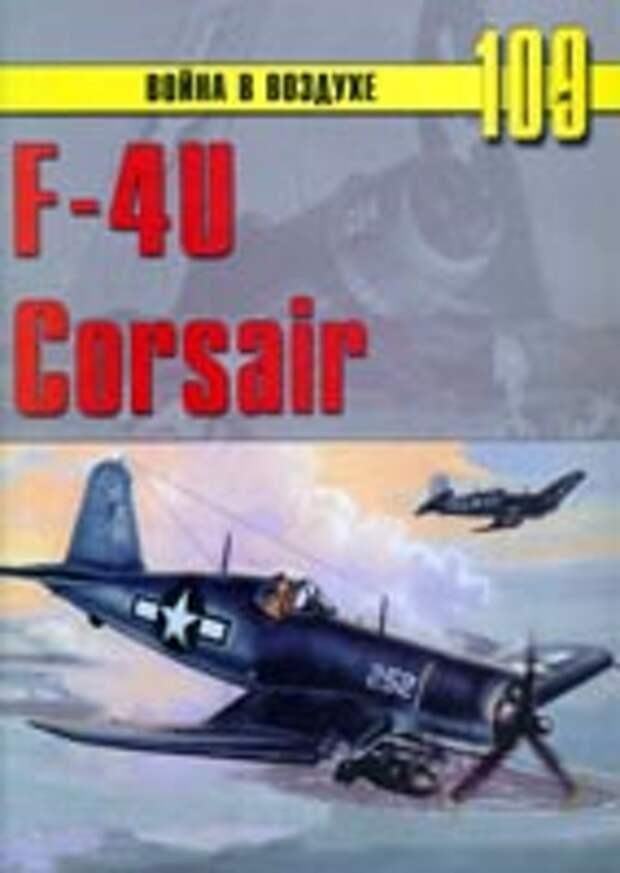 F4U «Corsair»