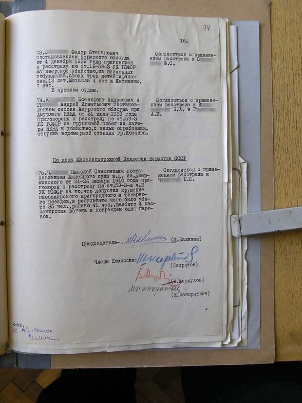 О Сталинских репрессиях