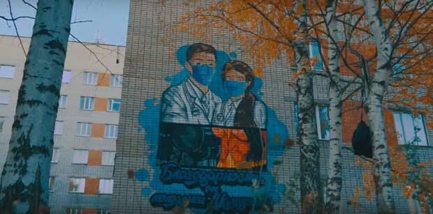 Граффити «Доктора-супергерои» появилось на фасаде больницы в Ижевске