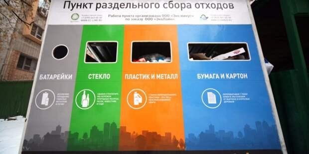 В экоцентре «Московский эколог» в Войковском пройдет викторина о раздельном сборе мусора