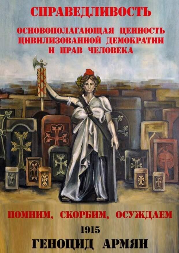 Геноцид армян устроила еврейская англосаксонская мафия – эксперт