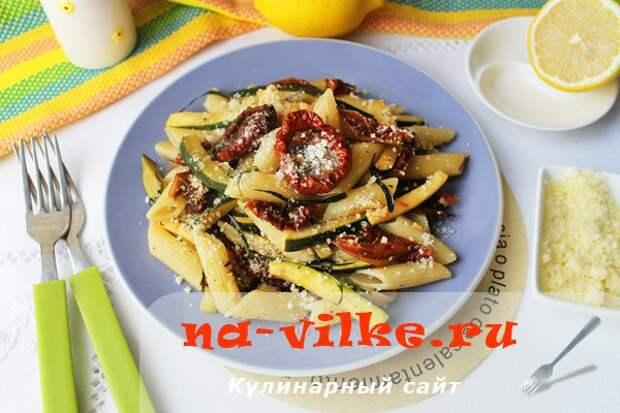 Паста с цукини и вялеными помидорами