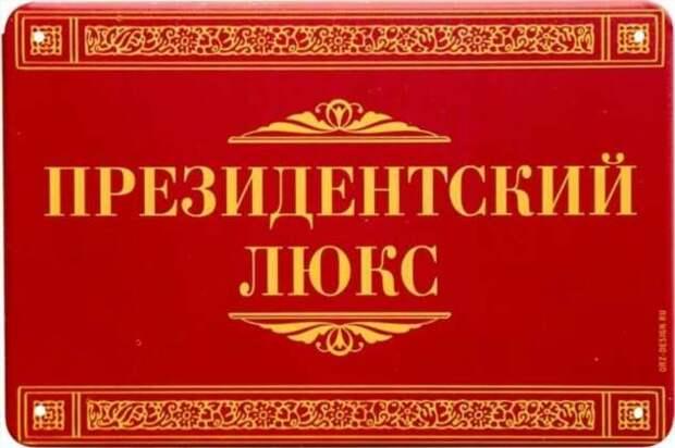 Прикольные вывески. Подборка chert-poberi-vv-chert-poberi-vv-53010330082020-1 картинка chert-poberi-vv-53010330082020-1