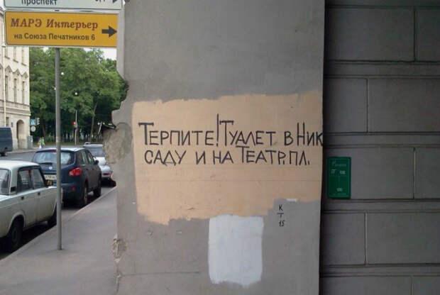 Иронический путеводитель: 10 забавных снимков из разных уголков России