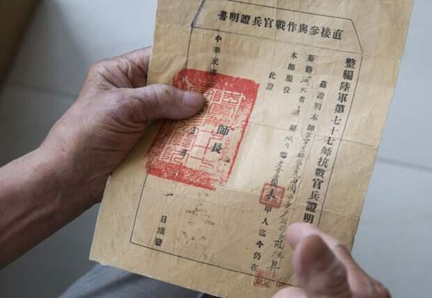 Китайские ветераны